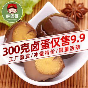 味巴哥-五香卤蛋QQ铁蛋10枚盐焗卤鹌鹑蛋小包装食品蛋即食熟食9.9
