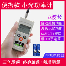 High precision optical power meter tester, light decay, mini fiber optic power meter tool delivery battery