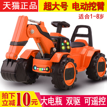 Children's All-electric Excavator Boy's Toy Car Excavator
