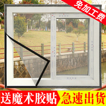 Household screens, screens, self-sticking magnets, door curtains, invisible self-assembled mosquito-proof magic curtains, sand-pasting curtains, no punching