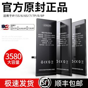 【超大容量】JOYROOM适用于苹果7电池iphone6手机6s正品6plus/5s/7p/8p/x/xs/xr更换7plus六se七6sp电板xsmax