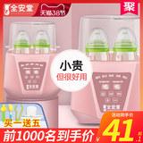 温奶器消毒二合一婴儿智能暖奶热奶恒温加热奶瓶自动保温一体神器
