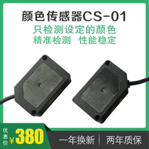 Color sensor photoelectric switch CS-01 to identify any color is not affected by other colors
