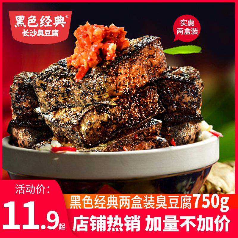 黑色经典长沙臭豆腐正宗油炸网红小吃湖南特产臭干子零食25g*10袋