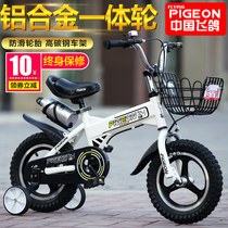 Good boy official flagship store Flying Pigeon children bicycle boy baby carriage 1416 inch 2-3-4-6-7-8-9-10