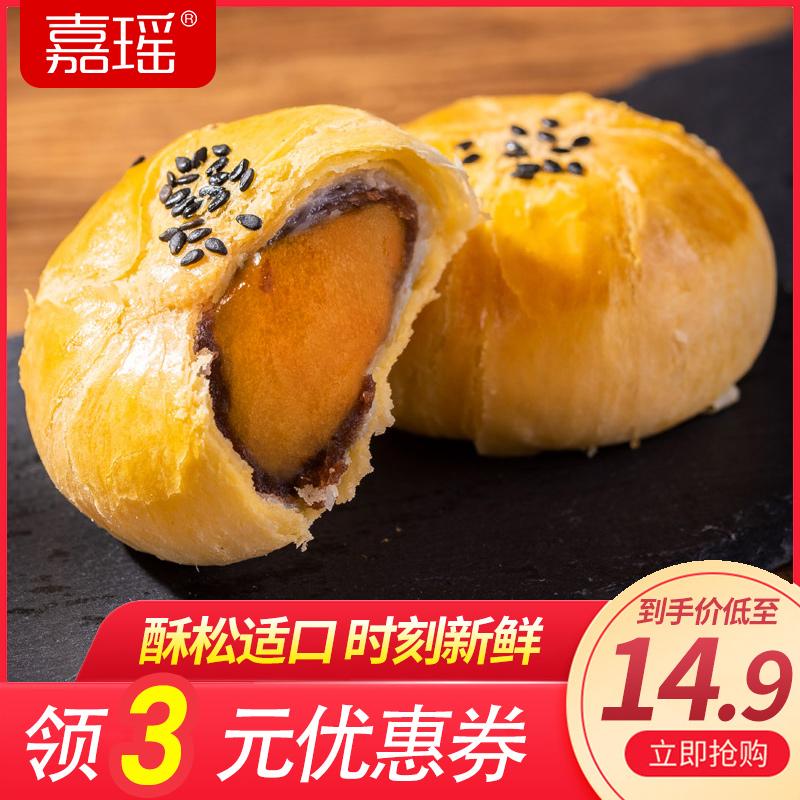 嘉瑶蛋黄酥10枚零食小吃休闲食品充饥夜宵美食糕点心整箱面包早餐