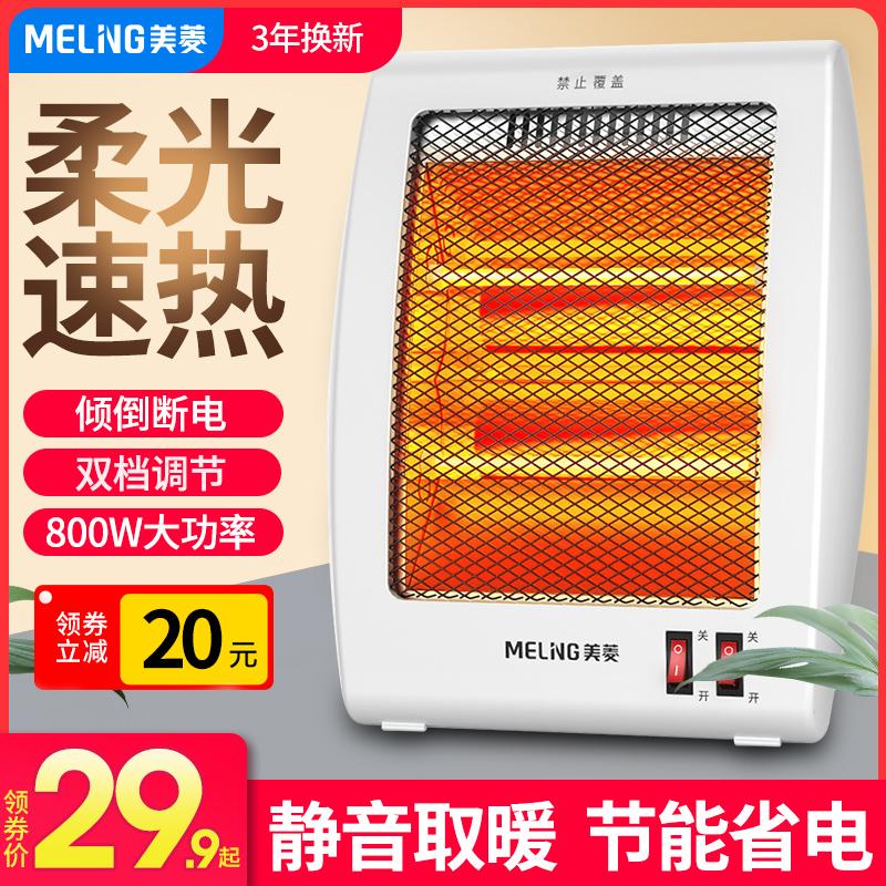 美菱小太阳取暖器家用节能省电电暖气烤火小型速热办公室电暖风机 thumbnail