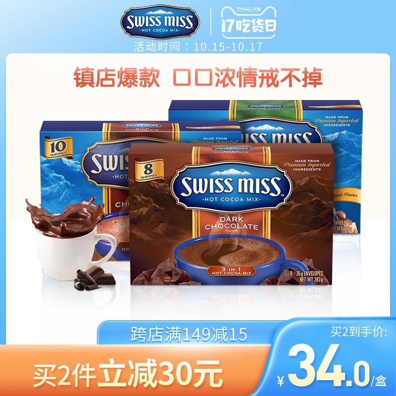 美怡可SwissMiss瑞士小姐进口coco可可粉巧克力冲饮多口味约280g