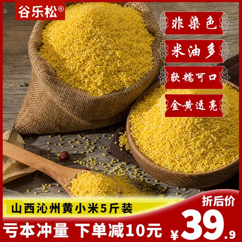 山西小米粥沁州黄小米5斤粮食农家小黄米山西特产五谷杂粮新米
