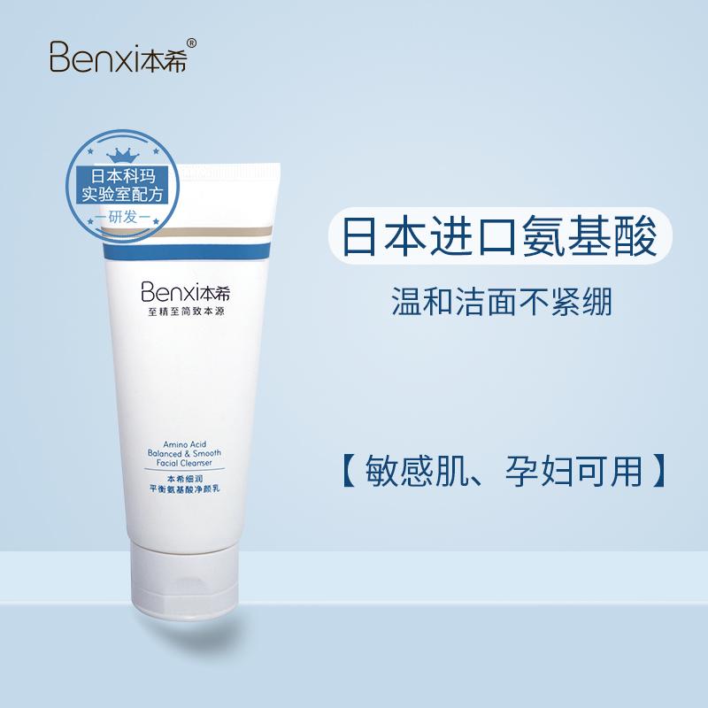 本希温和氨基酸洗面奶女敏感肌深层清洁保湿修护洁面乳学生款男士