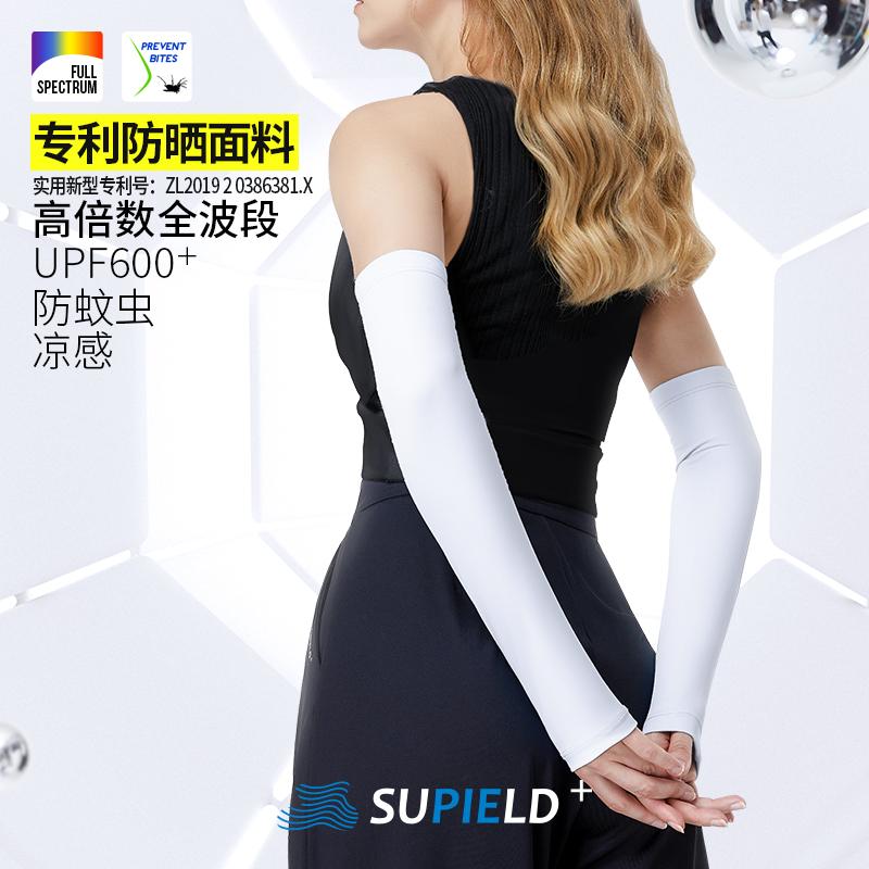 Supield素湃UPF600+防紫外线冰袖女防晒手袖护臂防蚊凉感针织袖套