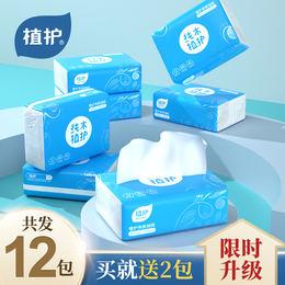 【超值12包整箱裝 拍下減1元 到手價5.9元】植護原木4層加厚抽紙