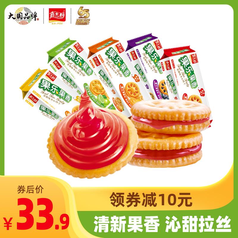 嘉士利果乐果香1025g混装多口味果酱夹心饼干早餐代餐饱腹零食
