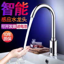 Automatic sensor faucet copper induction faucet induction hand washing machine copper single hot and cold faucet household