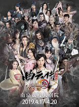 Xishanju official authorized huansha cultural production produced the stage drama sword net 3 * Qu Yun Chuan Nanjing station