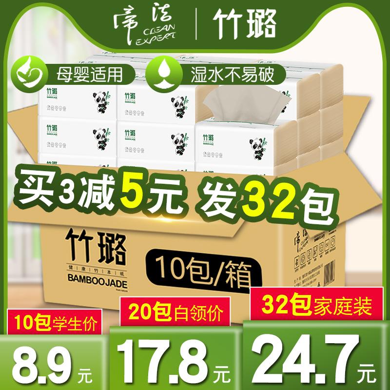 帝洁竹浆本色10包家用实惠装餐巾纸