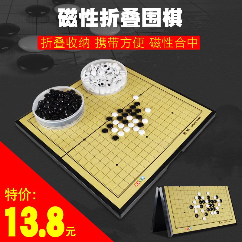 儿童围棋套装初学者磁性五子棋子黑白棋子便携式象棋棋盘学生益智 thumbnail