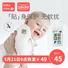 BabyCare baby mosquito repellent sticker portable articles for infants and children cartoon essential oil against mosquito bites 96