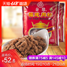 Lifeng Food Jinding Fujian Pork Loose 158*2 Sushi Bread Nutritional Baking for Children Breakfast Supplementary Food