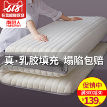 Antarctic latex mattress, cushion, sponge mattress, thickened mattress, tatami mattress, household mattress, single dormitory students