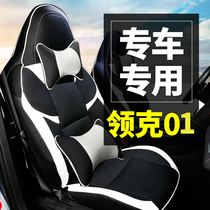 Collar 01 cushion dedicated all-inclusive four seasons summer auto accessories modified cushion cover collar 02 seat cover