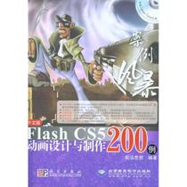 Case storm Chinese version of Flash CS5 animation design and production of 200 cases of cutting-edge ideological work website design web design language (new)professional technology