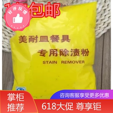 Cleaning, cleaning, bleaching and decontamination powder for mailing imitation porcelain, melamine tableware