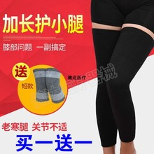 Lengthened knee protector for warmth Ladies Old cold legs Summer thin men's four seasons leg protector for cold knee joints in summer