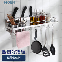 Moen kitchen racks 304 stainless steel kitchen pendant knife rack wall sauce rack seasoning rack KAC0104SL