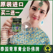 Thai Green Grass Ointment for Mosquito Repellence and Bite Green Ointment for Japanese Ointment authentic Kim Wo Fo Brand for Children Antipruritic Wo Fo Brand