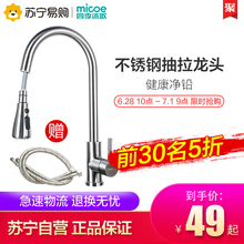 Four seasons bathing song kitchen bathroom stainless steel faucet hot and cold water faucet wash vegetable basin swivel faucet