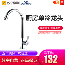 JOMOO Jiumu Sanitary Ware Rotating Single Cold Washing Pot, Kitchen, Kitchen, Laundry Pool, 77020