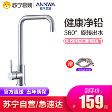 Anhua bathroom kitchen faucet cold and hot household 304 stainless steel dishwasher faucet rotatable sink faucet