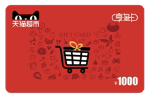 Tmall supermarket card / enjoy card / gift card face value 1000 yuan (electronic card)