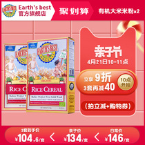 Earths Best eisbee Earth World organic rice powder baby 1 paragraph baby food rice paste 175g*2