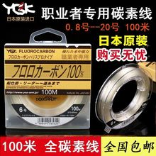 Carbon Line Carbon Line 100m Subline Haidiao Large Front Wire for Japanese Imported YGK Professionals
