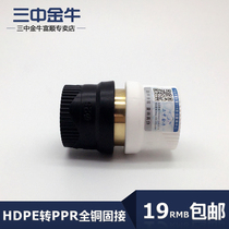 Three-middle Taurus pipe Fittings PPR Transfer PE conversion copper Connector 4 points 6 point Hot melt Direct pipe Fittings