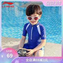 Li Ning Children's Connected Swimming Suit for Boys, Girls and Babies