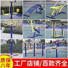 Fitness equipment outdoor outdoor park plaza community elderly New Rural Sports and sports supplies