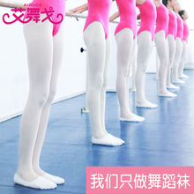 Children's Dance Socks Summer Pantyhose Girls White Thin Practice Pantyhose Bottom Pantyhose Girls Silk Socks Dance Socks