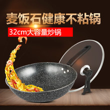 Korean Maifanshi non-stick pan frying pan no oil fume 32cm home non-stick pan induction cooker gas stove suitable for frying pan
