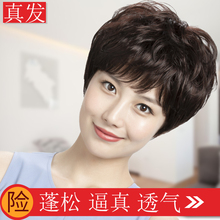 Wig Female Short Hair, Short Curly Hair, True Hair, Middle-aged and Old-aged Wig Set, Natural Human Hair, Mother's Fashion Full Head Set