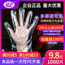 Disposable Gloves, Plastic Transparent Food, Thickened Food Film, 1000 Household Women with 100 PVC Hand Films