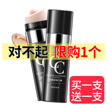 2 vibrato, the same screen red CC stick, light perception concealer, water light air cushion BB Cream Moisturizing and replenishing water, the woman raises the complexion.