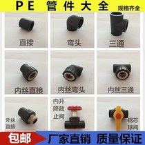PE pipe fittings PE ball valve cut-off valve PE TAP pipe pipe Fittings Direct elbow three-wire inner wire