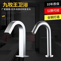 Jiu Mu Wang induction faucet single cold hot and cold Automatic intelligent sensor faucet copper household hand washing machine