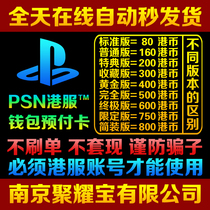 PSN port service point card 80 160 200 300 400 500 750 800 HKD recharge card code PS4V3