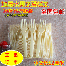Birthday cake fork disposable fruit fork sign plastic fork dessert fork independent packaging salad small thick KTV
