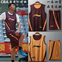 Li Ning Double-sided Basketball Suit CBA Confrontation Training Suit Yi Jianlian Two-sided LINING Sports Suit