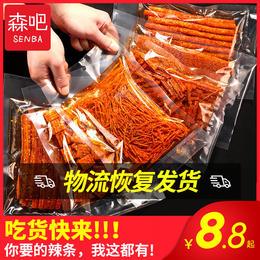 【超值4包】懷舊辣條零食組合